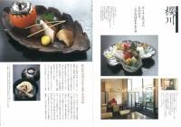 東京 極上の和食