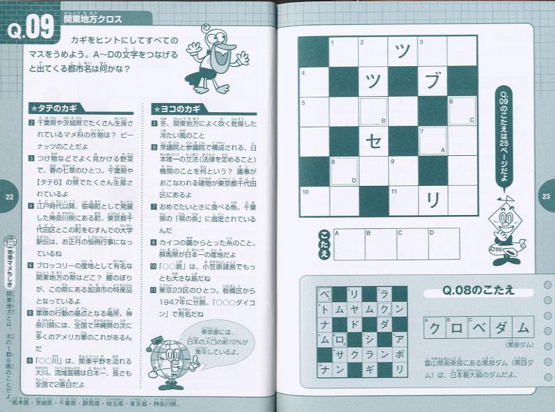 親子で挑戦!! おもしろ地理 ... : 日本地図 47都道府県 : 日本