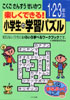 楽しくできる!小学生の学習パズル 1・2・3年生