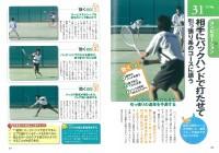 ダブルスで勝てる ! ソフトテニス 最強の戦術