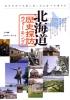北海道 歴史探訪ウォーキング