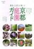 歴史と文化を愉しむ 京都 庭園ガイド