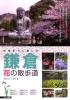 四季折々に楽しむ 鎌倉 花の散歩道