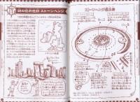 みんなが知りたい!「世界の大発見」がわかる本
