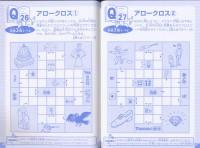 親子で挑戦!! おもしろ英語パズル