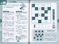 親子で挑戦!! おもしろ地理クロスワードパズル