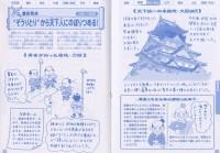 みんなが知りたい!「日本の歴史」がわかる本