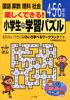 楽しくできる!小学生の学習パズル 4・5・6年生