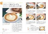 「おうちカフェ」で楽しむ おいしいコーヒー 70のポイント