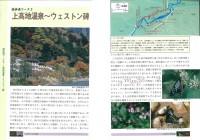 上高地の自然図鑑